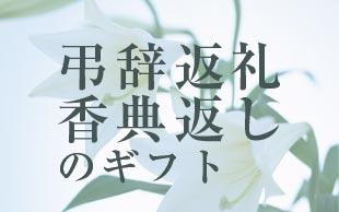 弔辞返礼・香典返しのイメージ