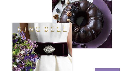 リンベルの「結婚内祝い・結婚引出物」カタログ シリウス&ビーナス+e Gift コース