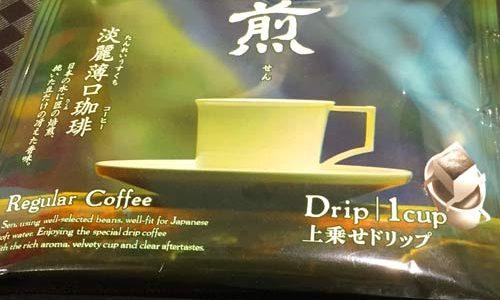 三越伊勢丹 お中元 スイーツにあうAGF『煎』味わいのあるドリップコーヒー
