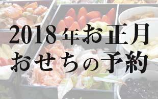 2018年おせち予約のイメージ