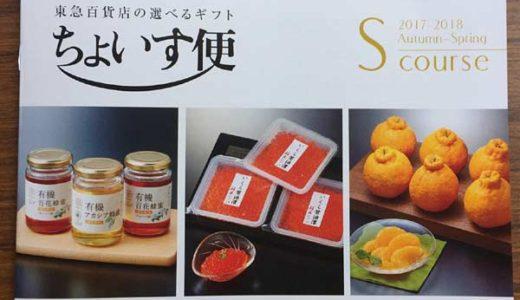 東急百貨店のグルメカタログ『ちょいす便』注文しました