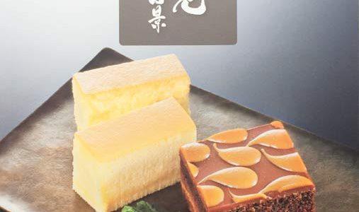 三越伊勢丹のグルメギフトカタログ『味覚百景』