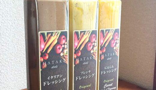 三越伊勢丹のグルメカタログ『味覚百景』注文しました