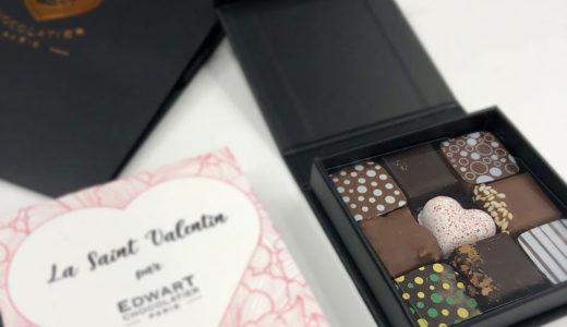 大丸松坂屋 『エドワート』のご褒美チョコレート バレンタイン セレクション