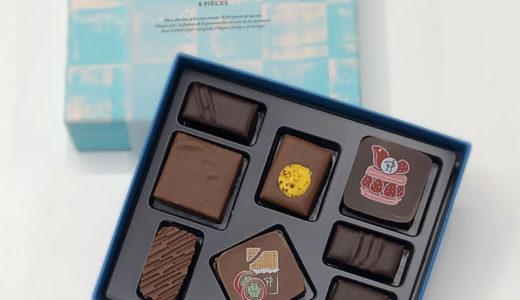大丸松坂屋 おしゃれご褒美チョコレート ピエール・エルメ・パリ、デルレイ