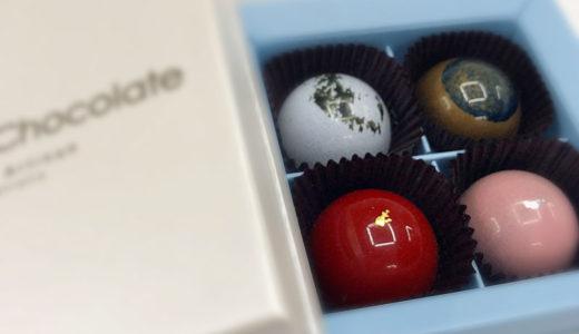 大丸松坂屋自分にご褒美 おしゃれチョコレート『Nakamura Chocolate』