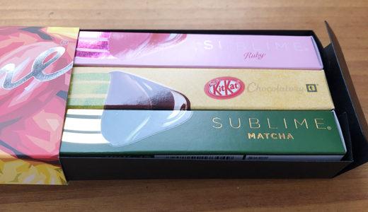 新宿高島屋のお土産におすすめキットカット(Kit Kat)サブリム
