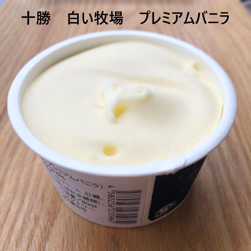 十勝白い牧場アイスクリームプレミアムバニラ