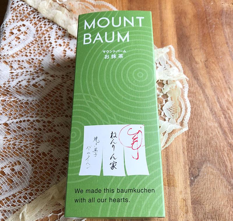 お抹茶バウム01