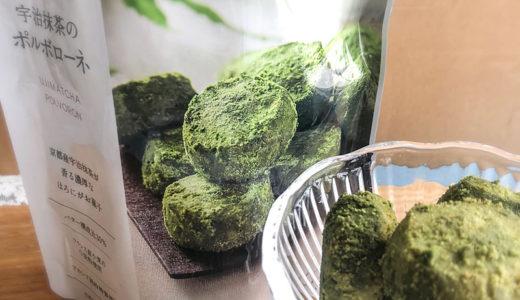 成城石井の焼き菓子ポルボローネ 宇治抹茶、和三盆、有機チャイスパイスミックス