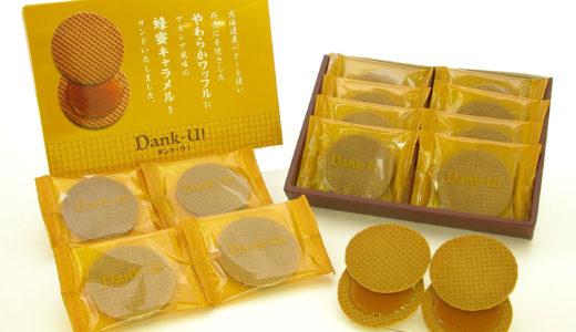 大丸松坂屋 北海道 人気お取り寄せスイーツ 菓か舎 蜂蜜キャラメルワッフル