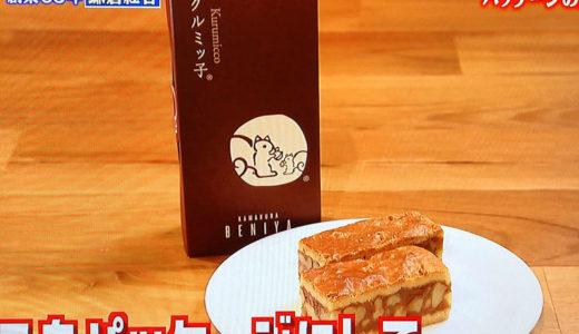鎌倉紅谷 人気のクルミッ子のギフト