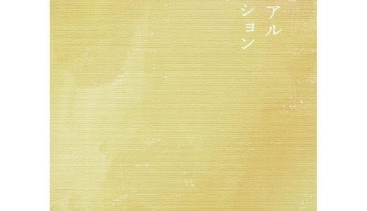 大丸・松坂屋メモリアルセレクション『お香典返し・仏事専用カタログギフト』