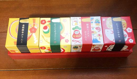大丸松坂屋 お土産や、プレゼントに『麻布かりんと  かりんと詰合せ』