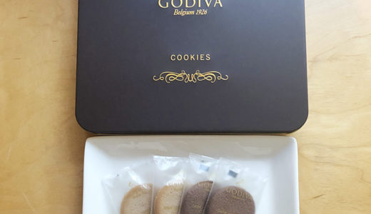 大丸松坂屋 バレンタインにゴティバ チョコレート『クッキーアソートメント』プレゼントにも
