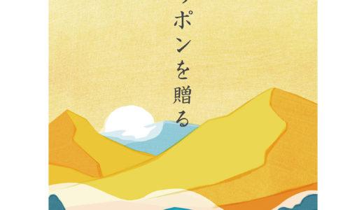 大丸松坂屋『とっておきのニッポンを贈る』カタログギフト