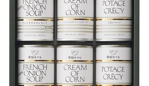 大丸松坂屋オンライン 人気のギフト『帝国ホテル スープセット』