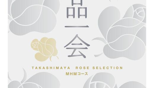 高島屋 お香典返しのカタログギフト『ローズセレクション一品一会』