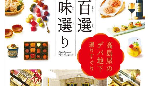 高島屋(タカシマヤ)カタログギフト ローズセレクション 百選味選り