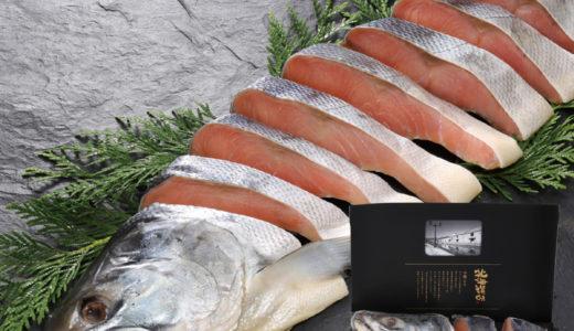 大丸松坂屋 北海道産の美味セレクション『北海道認証14日間熟成新巻鮭 姿切身半身』