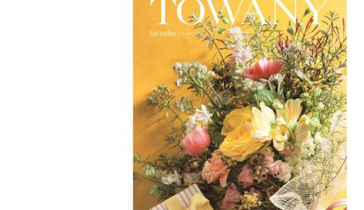 イトーヨーカドーネット 婚礼・出産・快気・記念品など『カタログギフト TOWANY』