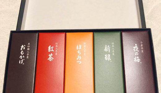 京王百貨店和菓子のお歳暮 とらや 丑年干支のようかん