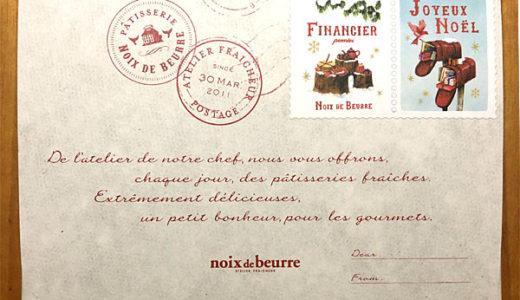 三越伊勢丹のお中元 ノワ・ドゥ・ブール(noix de beurre)の香り豊かサブレ、フィナンシェ