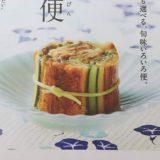 三越伊勢丹オンラインの『旬味いろいろ便』グルメカタログ