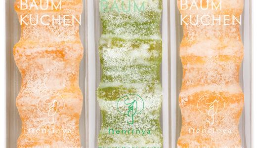 大丸松坂屋のお中元 人気のねんりんや 季節限定『マウントバーム 詰合せ』