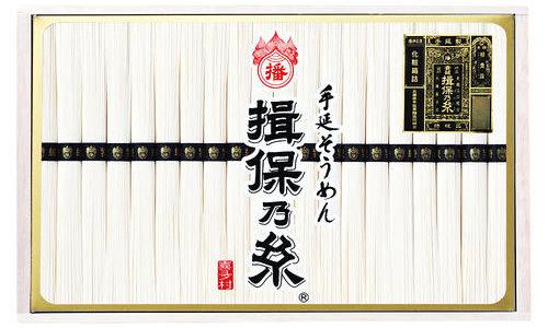 髙島屋送料無料のお中元 喜多村 手延素麺(そうめん)「揖保乃糸」