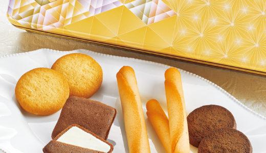 大丸松坂屋15%OFFのお中元『ヨックモック クッキーアソート』