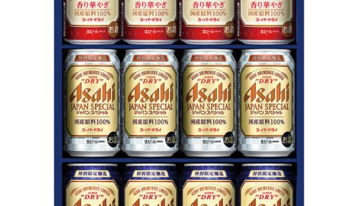 大丸松坂屋 15%OFFのお歳暮『アサヒビール冬限定トリプルセット』