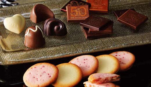高島屋のお歳暮『GODIVA(ゴディバ)クッキー&チョコレートアソートメント(あまおう苺&ホワイト)』