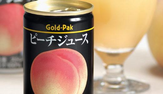 大丸松坂屋のご自宅用セール ベストセレクション『ゴールドパック ピーチジュースストレート』