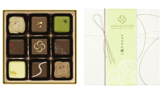 大丸松坂屋のバレンタイン『セゾン ド セツコ ショコラの調べ』