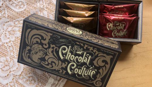 濃厚なチョコレートクッキー『THE TAILOR ザ・テイラー』ザ・ショコラクチュール ショコラサンド