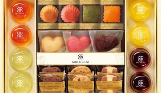 大丸松坂屋のお中元 ポール・ボキューズ 上品なフランスの銘店のお菓子