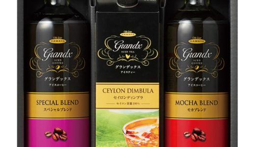 大丸松坂屋 15%OFFのお中元『ハマヤ アイスコーヒー&アイスティーギフト』