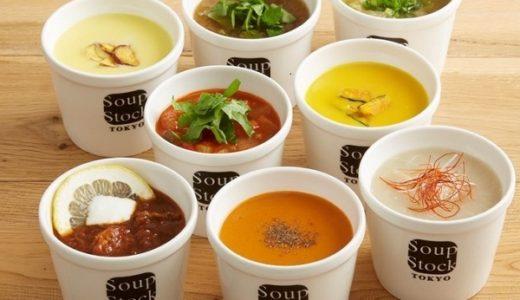 イトーヨーカドーのお中元『スープストックトーキョー スープ詰合せ』