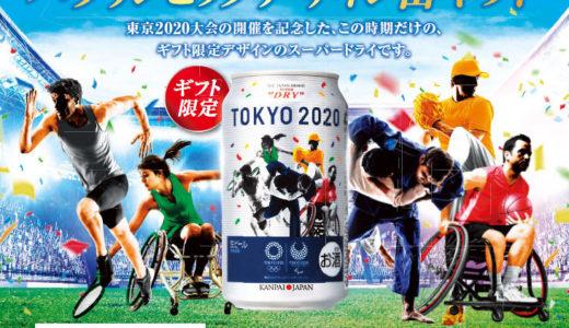 高島屋 アサヒスーパードライ東京2020オリンピック・パラリンピックデザイン缶ギフト