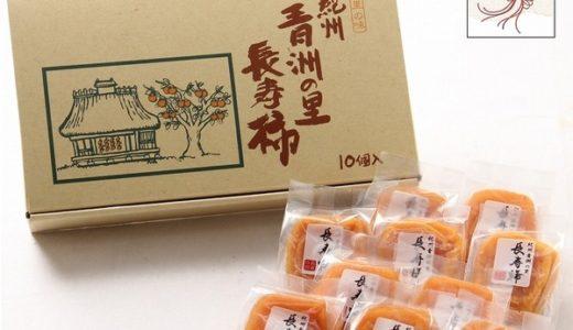 イトーヨーカドーのギフト『「敬老の日」長寿柿 10個入』