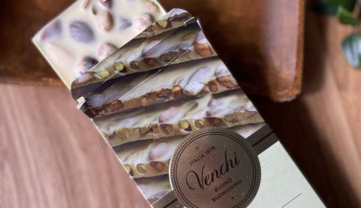 贅沢なチョコレート Venchi(ヴェンキ) ピスタチオチョコレート