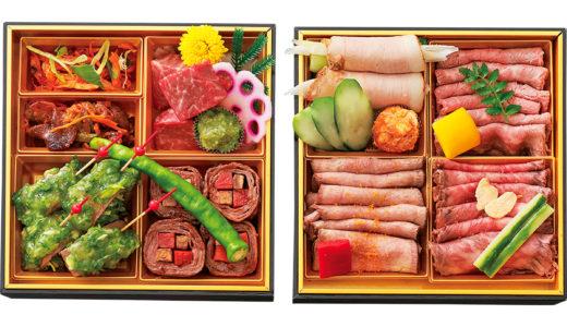 大丸松坂屋 お肉のおせち『京のお肉処 弘 弘の肉おせち 二段(2~3人用) 税込15,950円』