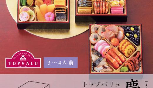 ダイエーネットショッピングのおせち トップバリュ和風三段重 「慶」 税込 10,260円