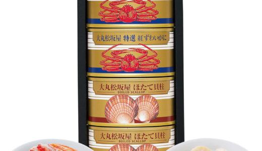 大丸松坂屋15%OFFお歳暮『紅ずわいがに・ほたて水煮缶詰詰合せ』